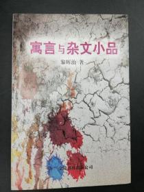 黎辉治 签名本《寓言与杂文小品》,金陵书社出版社公司2005年10月一版一印