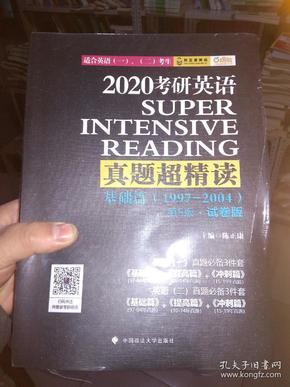 考研英语真题超精读(基础篇1997-2004适合英语12考生第5版试卷版)
