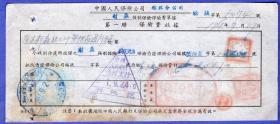保险单据-----1951年中国人民保险公司松江分公司,财产强制保险费收据5074