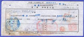 保险单据-----1951年中国人民保险公司松江分公司,财产强制保险费收据5075