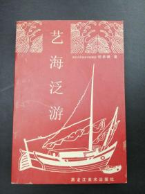 邱承德 签赠本《艺海泛游》,赠刘季稔,黑龙江美术出版社2004年3月一版一印