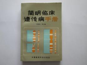 简明临床遗传病手册