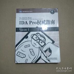 IDA Pro权威指南