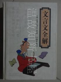 文言文全解(初中版)  (正版现货)