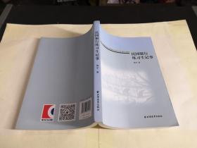 民国银行练习生记事(签名本)