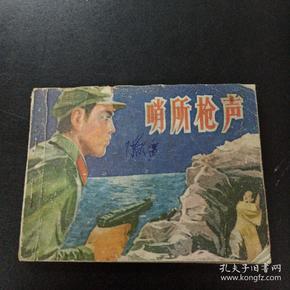 连环画:哨所枪声(山东版)80年1版1印