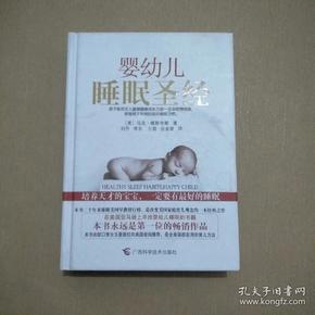 婴幼儿睡眠圣经