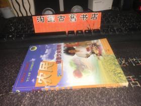 """""""乡土·乡亲""""三农科普丛书:农民健康饮食指南"""