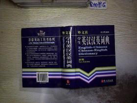非常英语工具书系列:学生英汉汉英词典(新版)