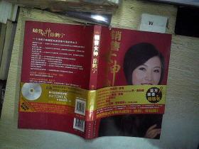 销售女神徐鹤宁        .