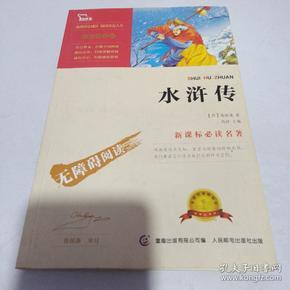 智慧熊·无障碍阅读·新课标必读名著:水浒传(彩插励志版)