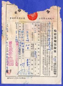 保险单据-----1955年中国人民保险公司佳木斯市支公司