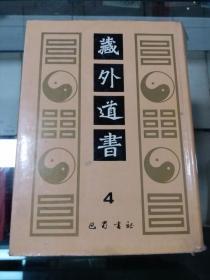 藏外道书 4(先天斗帝赐演无上玄功灵妙真经疏解等)16开精装本