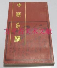 去疾印稿  1989年上海书画出版社1印3100册  未使用