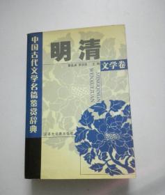 明清-文学卷