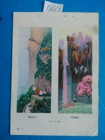 宣传画、年画(年画缩样)西山龙门、石林风光(绘画版)
