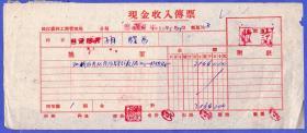 保险单据-----1955年中国人民保险公司松江分公司