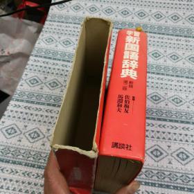 学习新国语辞典(新装第二版)1996年 精美彩插图本精装带盒内页干净