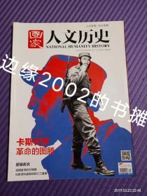 国家人文历史 2016 12 下