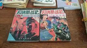 32开 老卡通漫画:贝纳斯战记 2.3卷   2本合售  私藏品好