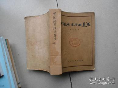 中国地方戏曲集成 (湖北省卷)