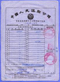保险单据-----1956年8月中国人民保险公司通河县支公司