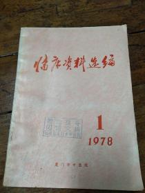临床资料选编1978――1