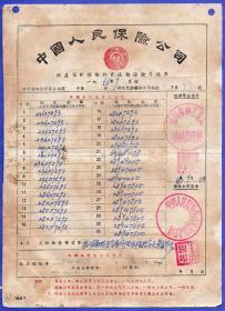 保险单据-----1956年9月中国人民保险公司通河县支公司