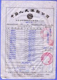 保险单据-----1956年10月中国人民保险公司通河县支公司