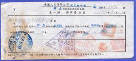 保险单据-----1951年中国人民保险公司松江分公司,财产强制保险费收据5076