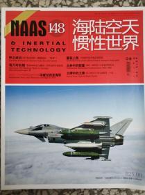 海陆空天惯性世界 NAAS 第148期