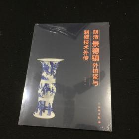明清景德镇外销瓷与制瓷技术外传