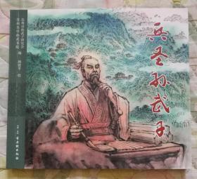 兵圣孙武子(签名插画本)--B1