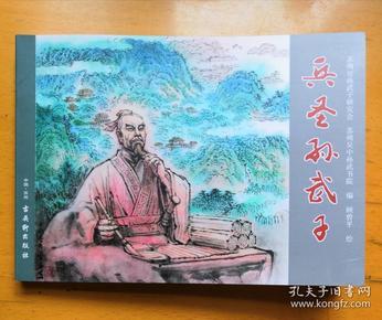 兵圣孙武子(64开签名本)