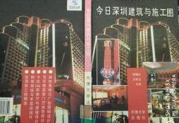 今日深圳建筑与施工图