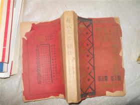 现代文学评论(第一期 第三卷 第三期第二卷 合刊)1931年出版