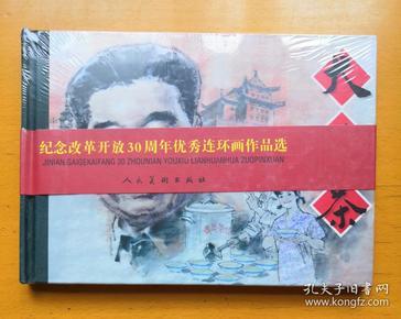 大碗茶(纪念改革开放30周年)