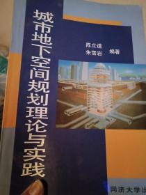 城市地下空间规划理论与实践