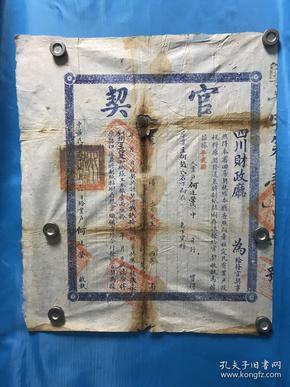 中华民国十一年四川财政廰官契 The 11th year of the Republic of China, Sichuan Provincial Department of Finance