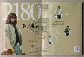 女人的韩式毛衣世界2180△