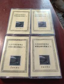 大学英语四级考试新题型模拟题集注 磁带4盘  四盘全脑