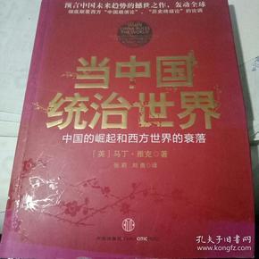 当中国统治世界 : 中国的崛起和西方世界的衰落