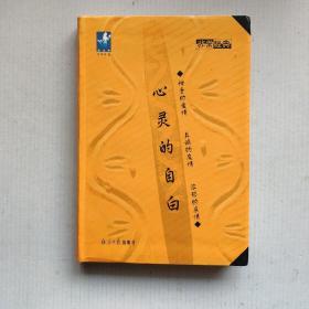 《心灵的自白》(名人书信集----神圣的爱情真诚的友情浓郁的亲情)软精装本