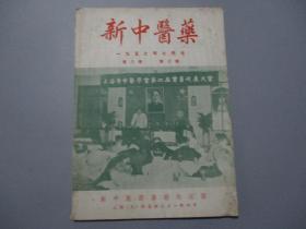 新中医药(1957年7月号)【第八卷·第七期】