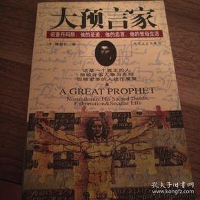大预言家:诺查丹玛斯:他的圣迹、他的忠言、他的世俗生活