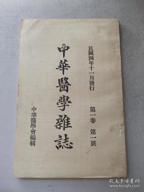 中华医学杂志 第一卷 第一号 创刊号 :民国四年十一月发行,此是后印本.