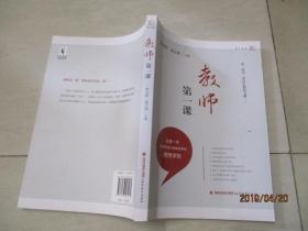 梦山书系:教师第一课   13-3