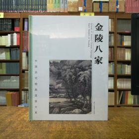 中国历代绘画流派大系:金陵八家