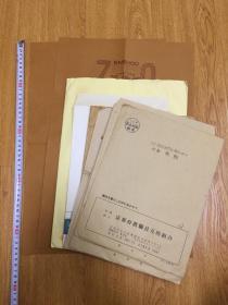 六七十年代日本邮寄牛皮大纸袋7个,以及书店广告纸或是包装纸两大张
