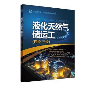 液化天然气储运工-(四级 三级)
